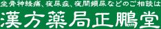 漢方薬局正鵬堂