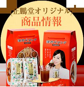 正鵬堂オリジナル商品情報